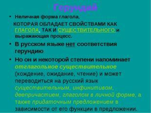 Герундий Неличная форма глагола, КОТОРАЯ ОБЛАДАЕТ СВОЙСТВАМИ КАК ГЛАГОЛА, ТАК