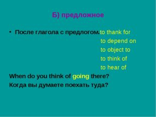 Б) предложное После глагола с предлогом.to thank for to depend on to object t