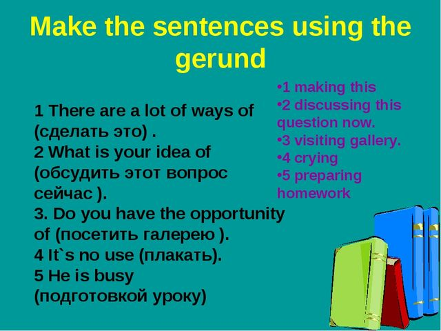 Make the sentences using the gerund 1 There are a lot of ways of (сделать это...