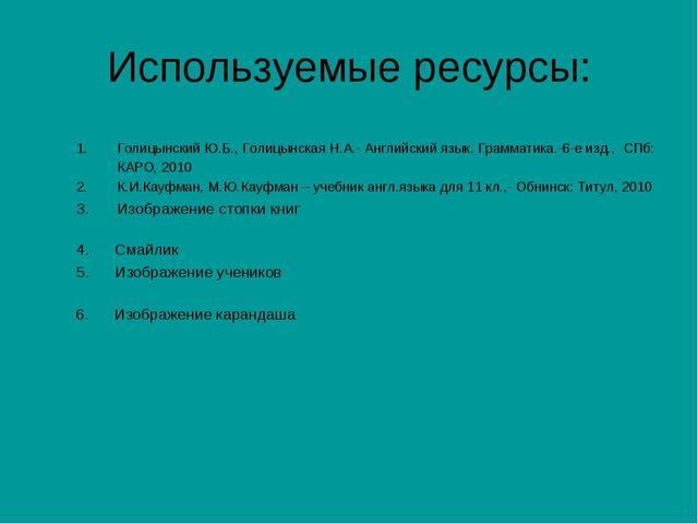 Используемые ресурсы: Голицынский Ю.Б., Голицынская Н.А.- Английский язык. Гр...