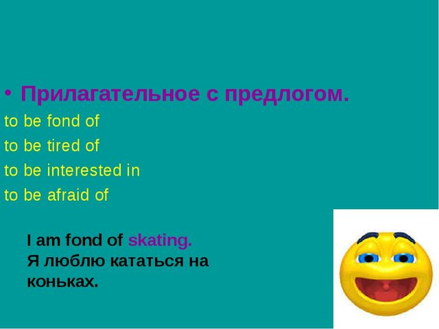 Прилагательное с предлогом. to be fond of to be tired of to be interested in...