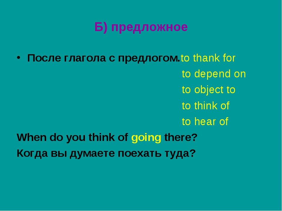 Б) предложное После глагола с предлогом.to thank for to depend on to object t...