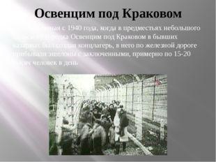Освенцим под Краковом Начиная с 1940 года, когда в предместьях небольшого п
