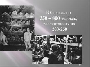 В бараках по 350 – 800 человек, рассчитанных на 200-250