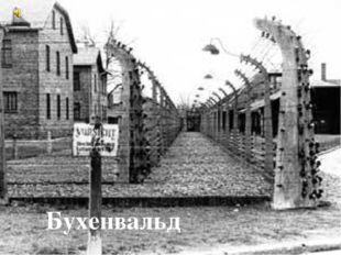 Бухенвальд