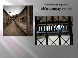 Надпись на воротах «Каждому своё»