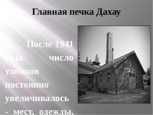 Главная печка Дахау После 1941 года число узников постоянно увеличивалось - м