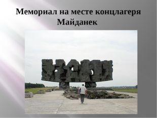 Мемориал на месте концлагеря Майданек