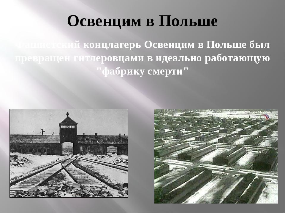 Освенцим в Польше Фашистский концлагерь Освенцим в Польше был превращен гитле...