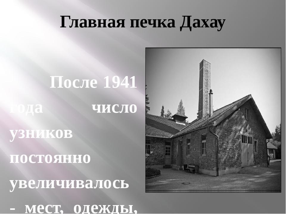 Главная печка Дахау После 1941 года число узников постоянно увеличивалось - м...