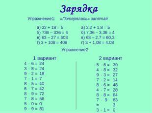 Зарядка Упражнение2 1 вариант 2 вариант 4  6 = 3  8 = 9  2 = 7  1 = 8  5
