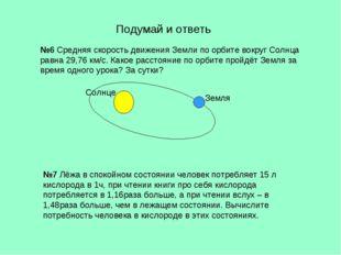 Подумай и ответь №6 Средняя скорость движения Земли по орбите вокруг Солнца р