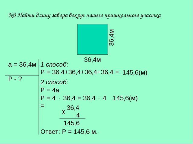 №3 Найти длину забора вокруг нашего пришкольного участка 36,4м 36,4м а = 36,4...