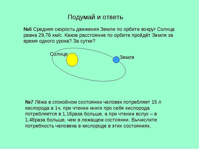 Подумай и ответь №6 Средняя скорость движения Земли по орбите вокруг Солнца р...