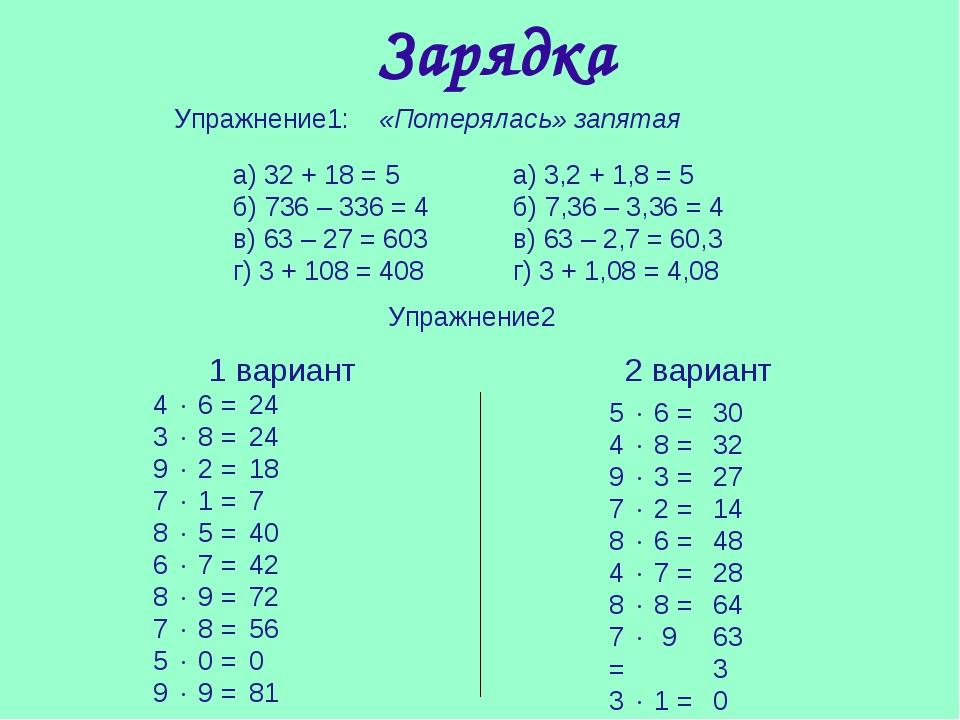Зарядка Упражнение2 1 вариант 2 вариант 4  6 = 3  8 = 9  2 = 7  1 = 8  5...