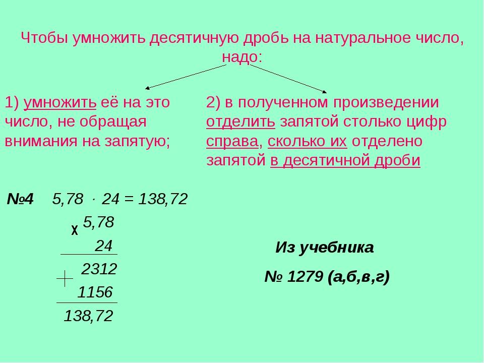 Чтобы умножить десятичную дробь на натуральное число, надо: 1) умножить её на...