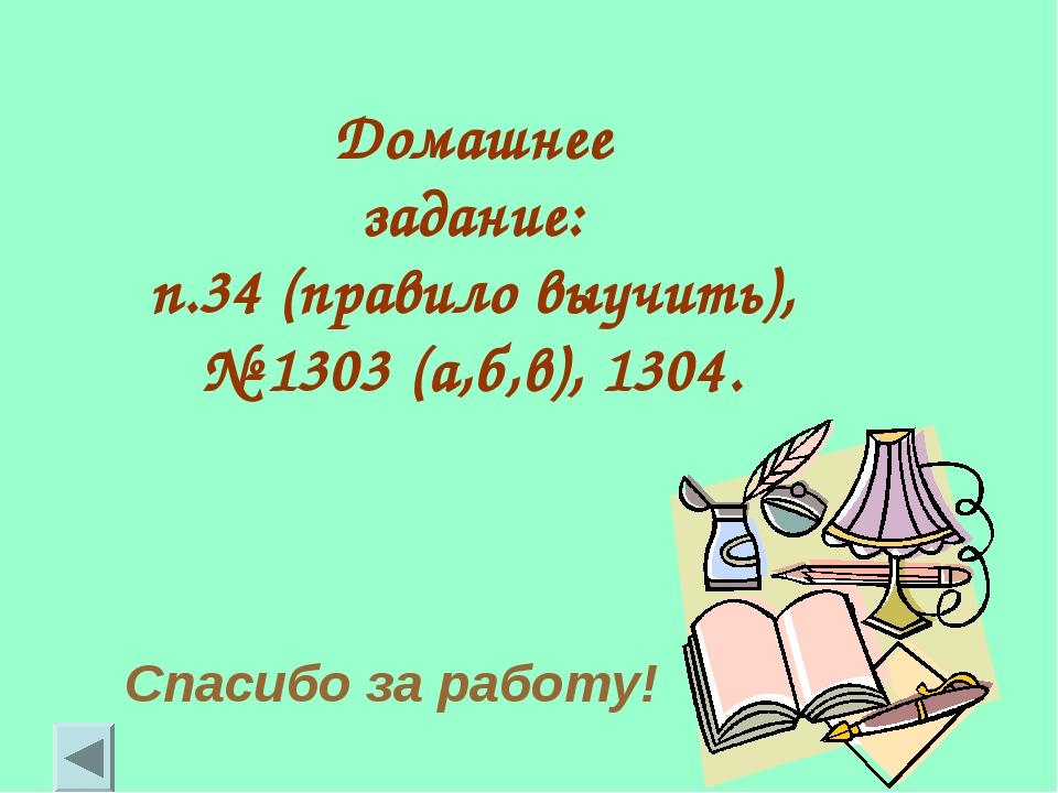 Домашнее задание: п.34 (правило выучить), № 1303 (а,б,в), 1304. Спасибо за ра...