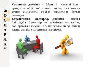 Стратегия дегеніміз – ұйымның міндетті ісін орындауы және мақсатына жетуді қа