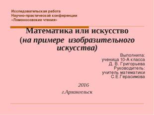 Исследовательская работа Научно-практической конференции «Ломоносовские чтен