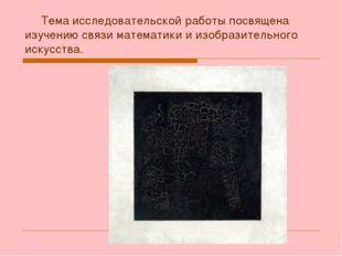 Тема исследовательской работы посвящена изучению связи математики и изобрази