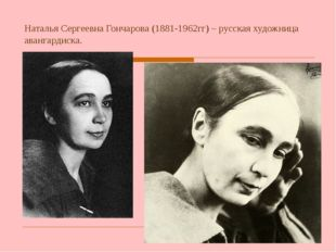 Наталья Сергеевна Гончарова (1881-1962гг) – русская художница авангардиска.