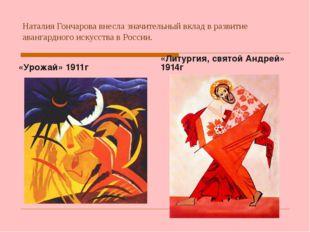 Наталия Гончарова внесла значительный вклад в развитие авангардного искусства