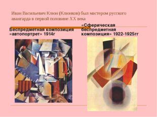 Иван Васильевич Клюн (Клюнков) был мастером русского авангарда в первой полов