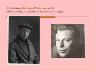 Константин Иванович Рождественский (1906-1997гг) – художник-супрематист, граф
