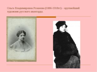 Ольга Владимировна Розанова (1886-1918гг) – крупнейший художник русского аван