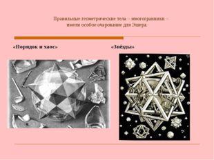 Правильные геометрические тела – многогранники – имели особое очарование для