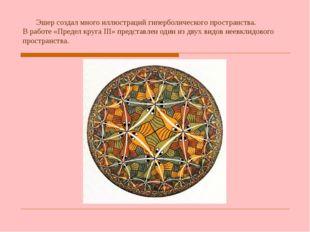 Эшер создал много иллюстраций гиперболического пространства. В работе «Преде
