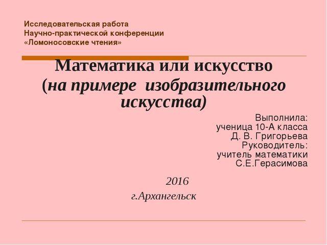 Исследовательская работа Научно-практической конференции «Ломоносовские чтен...