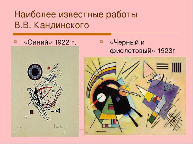 Наиболее известные работы В.В. Кандинского «Синий» 1922 г. «Черный и фиолетов...