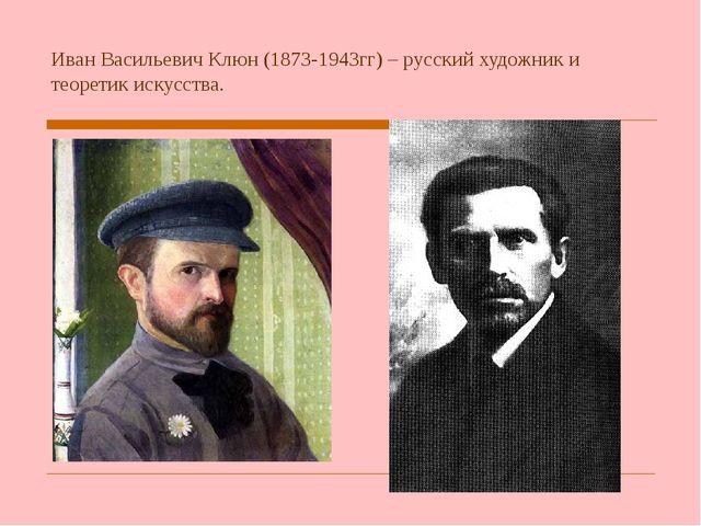 Иван Васильевич Клюн (1873-1943гг) – русский художник и теоретик искусства.