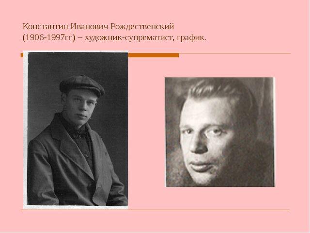 Константин Иванович Рождественский (1906-1997гг) – художник-супрематист, граф...