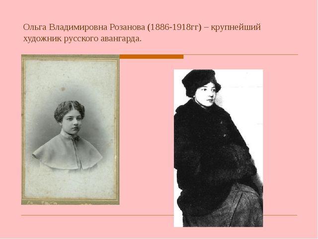 Ольга Владимировна Розанова (1886-1918гг) – крупнейший художник русского аван...
