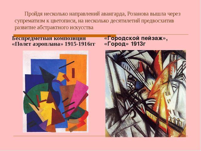 Пройдя несколько направлений авангарда, Розанова вышла через супрематизм к ц...
