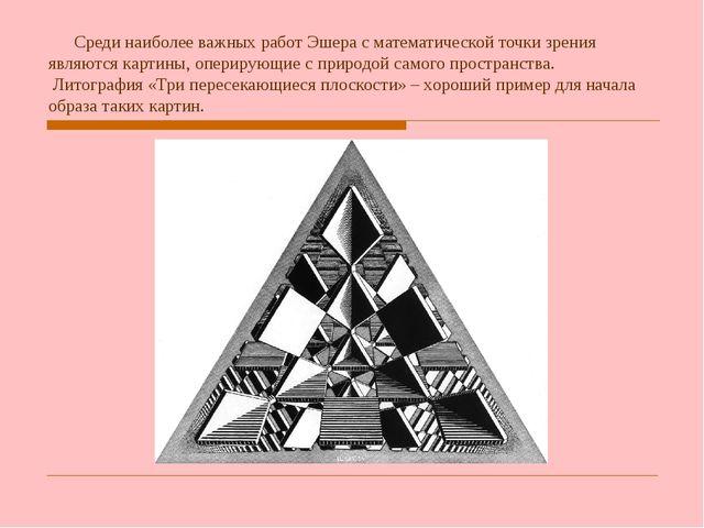 Среди наиболее важных работ Эшера с математической точки зрения являются кар...