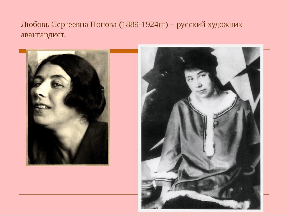 Любовь Сергеевна Попова (1889-1924гг) – русский художник авангардист.