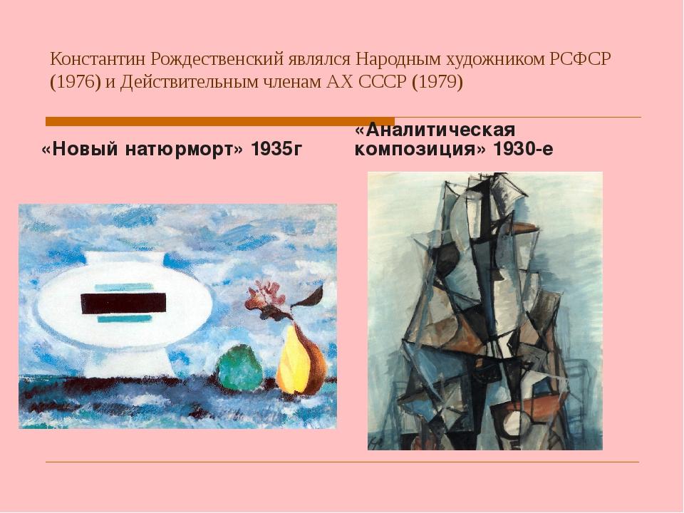 Константин Рождественский являлся Народным художником РСФСР (1976) и Действит...