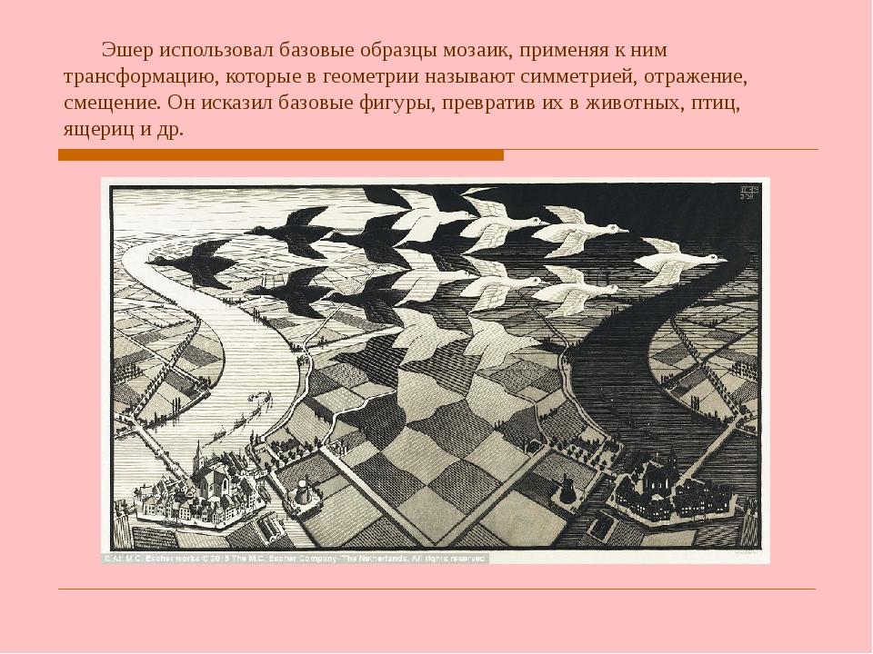 Эшер использовал базовые образцы мозаик, применяя к ним трансформацию, котор...