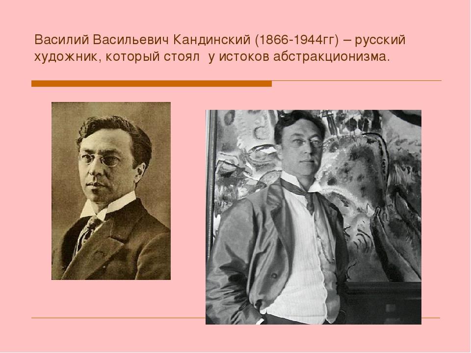 Василий Васильевич Кандинский (1866-1944гг) – русский художник, который стоял...