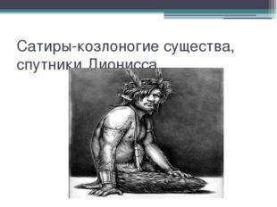 Сатиры-козлоногие существа, спутники Дионисса