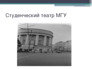 Студенческий театр МГУ