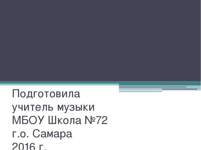 В музыкальном театре. Опера Подготовила учитель музыки МБОУ Школа №72 г.о. Са...