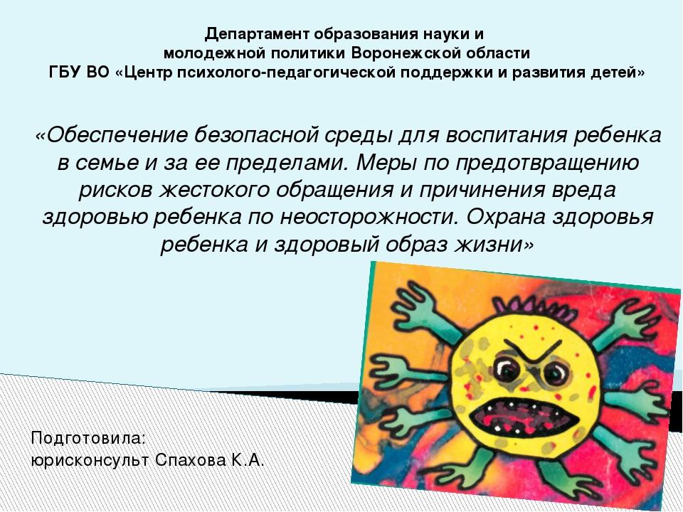 Департамент образования науки и молодежной политики Воронежской области ГБУ В...