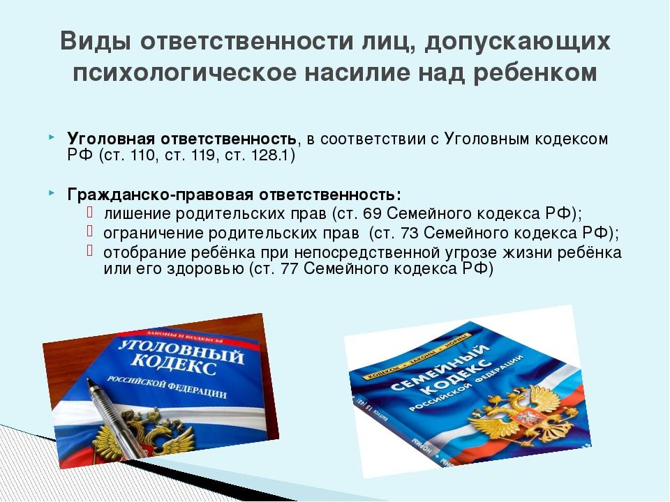 Уголовная ответственность, в соответствии с Уголовным кодексом РФ (ст. 110,...