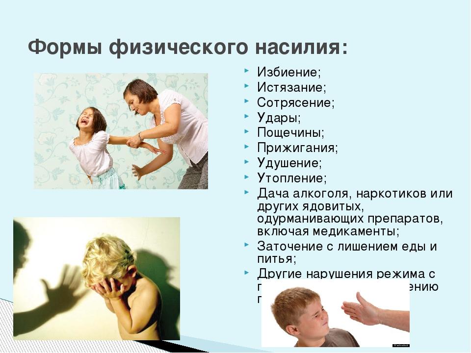 Формы физического насилия: Избиение; Истязание; Сотрясение; Удары; Пощечины;...
