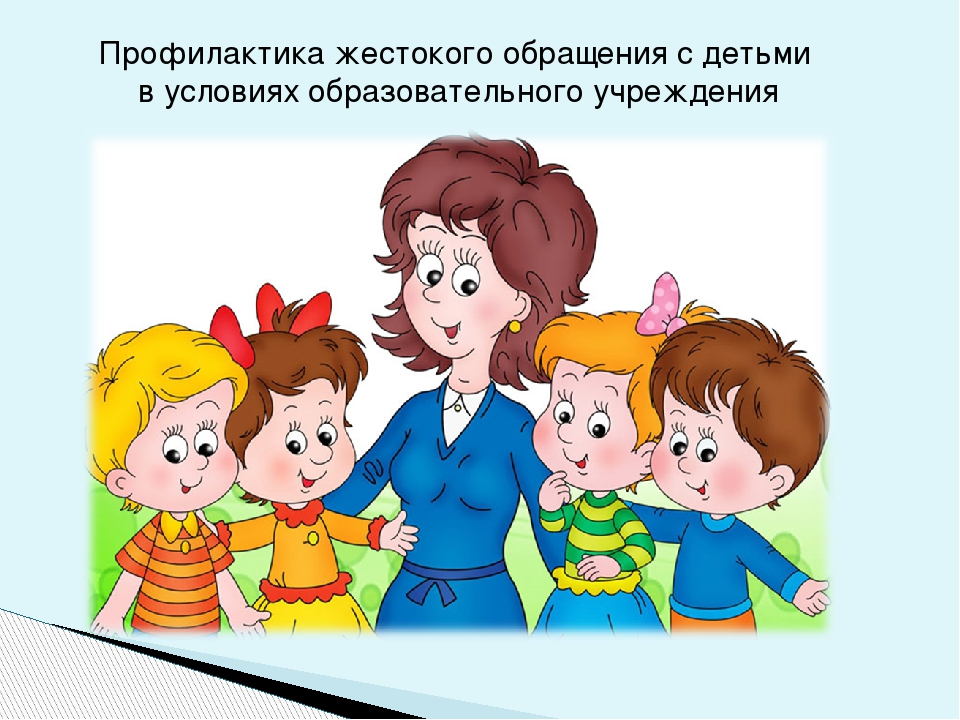 Профилактика жестокого обращения с детьми в условиях образовательного учрежде...