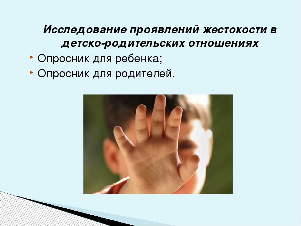 Исследование проявлений жестокости в детско-родительских отношениях Опросник...